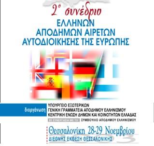 2ο Συνέδριο Αποδήμων Αιρετών Ευρώπης