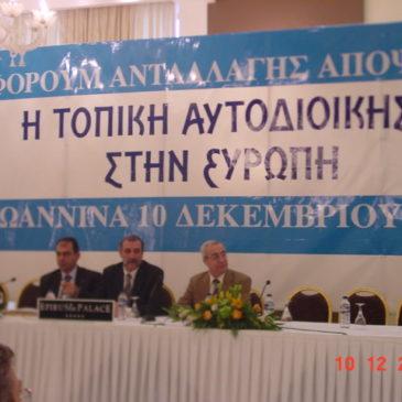 ΦΟΡΟΥΜ ΑΝΤΑΛΛΑΓΗΣ ΑΠΟΨΕΩΝ «Η Τοπική Αυτοδιοίκηση στην Ευρώπη»  Ιωάννινα 10 Δεκεμβρίου 2004