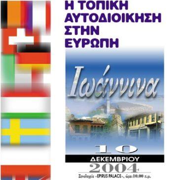 Φόρουμ Ανταλλαγής Απόψεων «Η Τοπική Αυτοδιοίκηση στην Ευρώπη»
