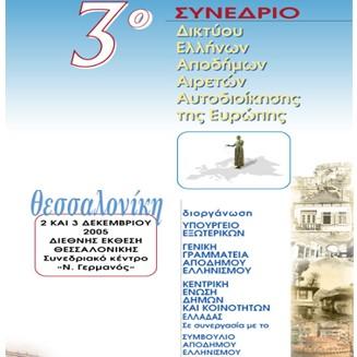 3η Γενική Συνέλευση Δικτύου Ελλήνων Αιρετών Αυτοδιοίκησης της Ευρώπης
