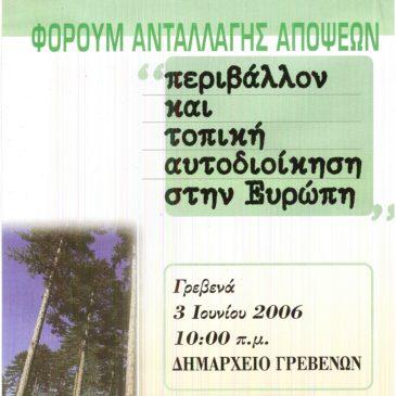 Φόρουμ Ανταλλαγής Απόψεων «Περιβάλλον & Τ.Α. στην Ευρώπη»