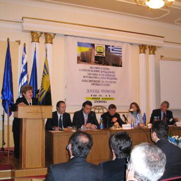 «Ολοκληρώθηκε στο Ντόνετσκ, η διημερίδα με θέμα η Τοπική Αυτοδιοίκηση της Ουκρανίας στην προοπτική της Ενωμένης Ευρώπης»
