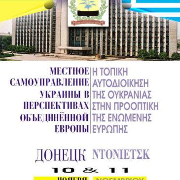 Διημερίδα για την Τοπική Αυτοδιοίκηση στο Ντονιέτσκ της Ουκρανίας,  «Η Τοπική Αυτοδιοίκηση της Ουκρανίας στην προοπτική της Ενωμένης Ευρώπης»