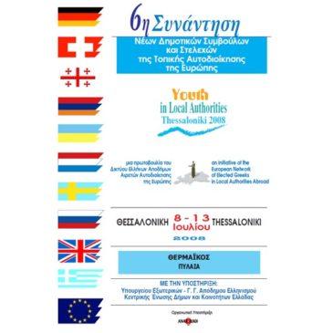 6η Συνάντηση Νέων Δημοτικών Συμβούλων και Στελεχών Τοπικής Αυτοδιοίκησης από την Ευρώπη. Θεσσαλονίκη 8-13 Ιουλίου