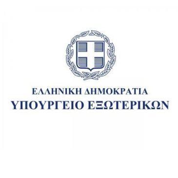 Ανακοίνωση του Υπουργείου Εξωτερικών για την κατάσταση που έχει δημιουργηθεί λόγω κορωνοϊού σε σχέση με τις μετακινήσεις Ελλήνων πολιτών στο εξωτερικό