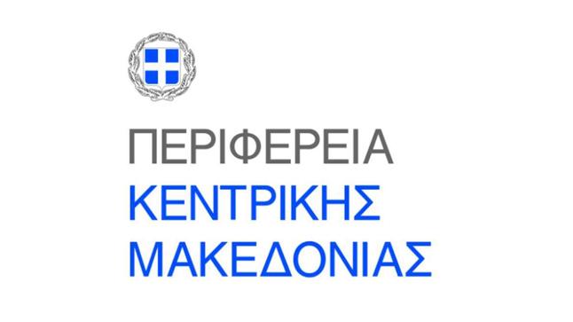 Επιχειρηματικό φόρουμ 'Kyril Synergy' στη Θεσσαλονίκη για τη συνεργασία της Περιφέρειας Κεντρικής Μακεδονίας με την Αγία Πετρούπολη Ρωσίας