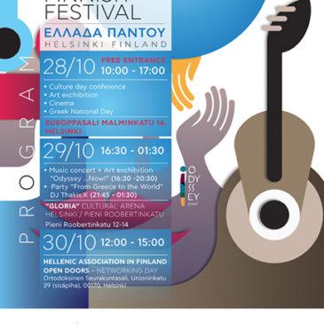 2ο Ελληνο-Φινλανδικό Φεστιβάλ «Ελλάδα Παντού» στο Ελσίνκι/ Φινλανδία 28-30 Οκτωβρίου Οκτωβρίου 2016, υπό την Αιγίδα της Γενικής Γραμματείας Απόδημου Ελληνισμού και του Υπουργείου Πολιτισμού και Αθλητισμού