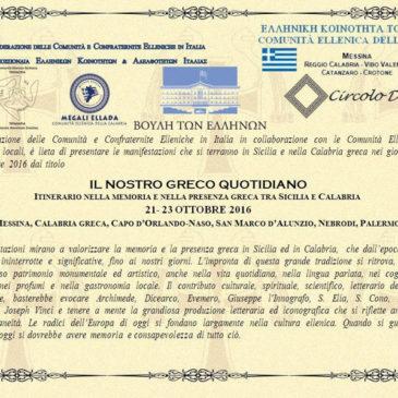 Εκδηλώσεις της Ομοσπονδίας των Ελληνικών Κοινοτήτων και Αδελφοτήτων Ιταλίας στις 21 μέχρι 23 Οκτωβρίου 2016 με τίτλο «Η ΚΑΘΗΜΕΡΙΝΗ ΕΛΛΗΝΙΚΟΤΗΤΑ ΜΑΣ – Διαδρομή στο παρόν και στη μνήμη των Ελλήνων της Σικελίας και Καλαβρίας», υπό την αιγίδα της Γ.Γ.Α.Ε.