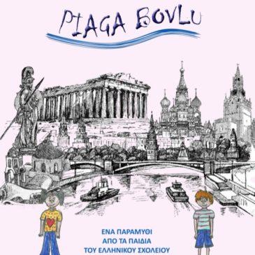 «Μόσχος και Αθηνά – PIAGA BOVLU», ένα παραμύθι για την Αθήνα και τη Μόσχα, με τη στήριξη της ΓΓΑΕ