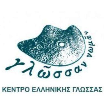 Εξ αποστάσεως μεταπτυχιακό πρόγραμμα (Μ.Α.) στη Διδασκαλία της Ελληνικής ως Δεύτερης/Ξένης Γλώσσας του Παν/μίου Λευκωσίας