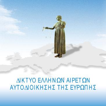 Ψήφισμα της Εκτελεστικής Γραμματείας του Δικτύου Ελλήνων Αιρετών Αυτοδιοίκησης της Ευρώπης για την κατάσταση στην Αλβανία