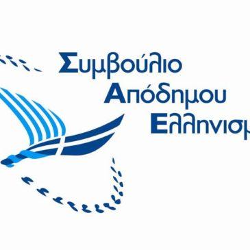 Προωθείται το νέο νομοσχέδιο για το Συμβούλιο Απόδημου Ελληνισμού, σύμφωνα με τον Ν. Κοτζιά