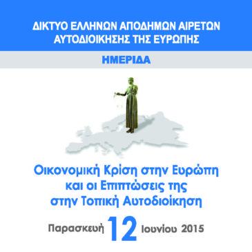Ημερίδα με θέμα «Οικονομική κρίση στην Ευρώπη και οι επιπτώσεις της στην Τοπική Αυτοδιοίκηση»