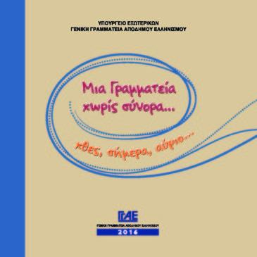 Η Γενική Γραμματεία Αποδήμου Ελληνισμού στην 81η Διεθνή Έκθεση Θεσσαλονίκης, από τις 10 έως τις 18 Σεπτεμβρίου 2016