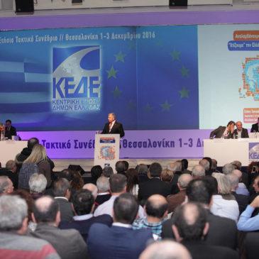 Με τη συμμετοχή 2000 παρατηρητών και 380 συνέδρων ολοκληρώθηκε το Ετήσιο Τακτικό Συνέδριο της ΚΕΔΕ στη Θεσσαλονίκη – Η Απόφαση του Συνεδρίου