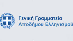 Η ελληνική γλώσσα ταξιδεύει στον κόσμο από την ΓΓΑΕ.