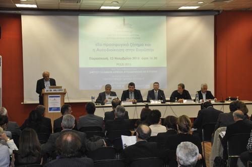 Διοργανώθηκε forum με θέμα: Το προσφυγικό ζήτημα και η Αυτοδιοίκησης στην Ευρώπη στο πλαίσιο της 10ης Έκθεσης της Τοπικής Αυτοδιοίκησης POLIS 2015
