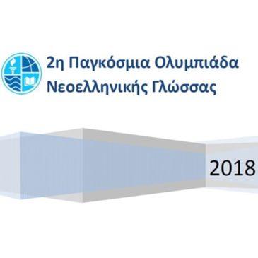 2η Παγκόσμια Ολυμπιάδα Νεοελληνικής Γλώσσας (10/1/18 & 19-30/6/18)