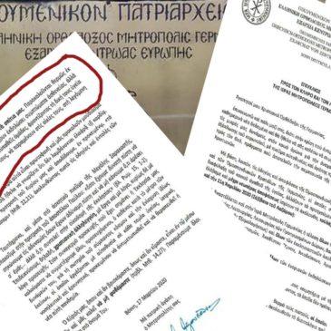 Κλειστές οι Ορθόδοξες Εκκλησίες της Γερμανίας τουλάχιστον μέχρι (11 Απριλίου 2020)