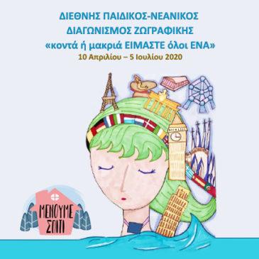 Διεθνής Παιδικός – Nεανικός Διαγωνισμός Ζωγραφικής για την Ομογένεια :  «κοντά ή μακριά ΕΙΜΑΣΤΕ όλοι ΕΝΑ»