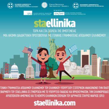 www.staellinika.com Τώρα και στα σχολεία της Αρχιεπισκοπής Αμερικής για τα παιδιά της ομογένειας