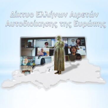 Συνάντηση της Συντονιστικής Επιτροπής, του Δικτύου Ελλήνων Αιρετών αυτοδιοίκησης της Ευρώπης, μέσω διαδικτύου, την Τρίτη 12 Μαΐου 2020