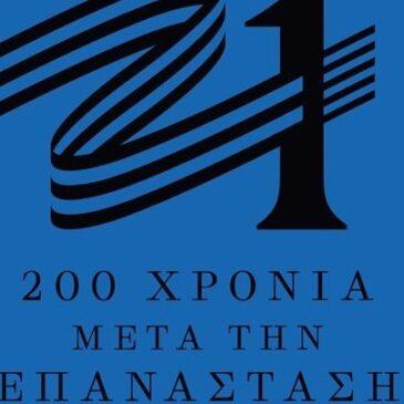 Δράσεις συνεργασίας με ομογενείς για τα 200 έτη από το 1821, προωθούν η Βουλή, η κυβέρνηση και η Επιτροπή «Ελλάδα 2021»