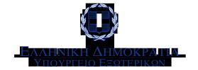 Μήνυμα Υφυπουργού Εξωτερικών, Κ. Βλάση, προς τον Απόδημο Ελληνισμό για τον εορτασμό της εθνικής επετείου 28ης Οκτωβρίου