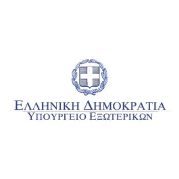 νακοίνωση για το Σχέδιο Νόμου του Υπουργείου Εξωτερικών περί «Οργάνωσης και λειτουργίας Υπουργείου Εξωτερικών, Συμβουλίου Αποδήμου Ελληνισμού και ρύθμισης θεμάτων διεθνούς αναπτυξιακής συνεργασίας και ανθρωπιστικής βοήθειας»