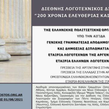 """""""4ος Διεθνής Λογοτεχνικός Διαγωνισμός «200 χρόνια Λευτεριάς και Ελληνισμού"""""""